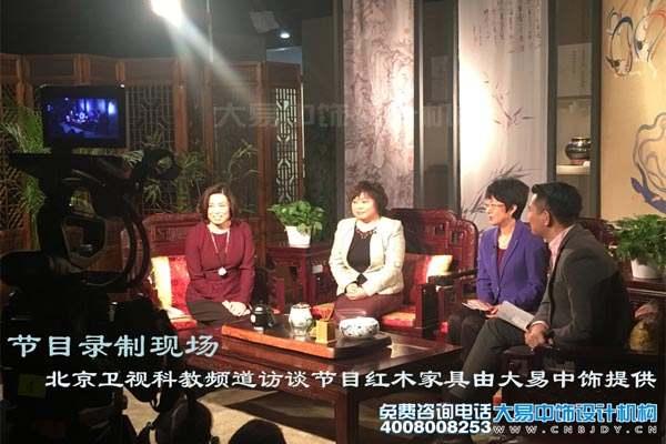 北京卫视访谈节目首选大易中饰红木中式家具